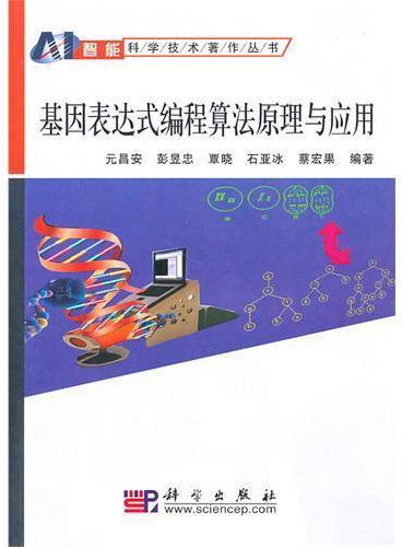 基因表达式编程算法原理与应用