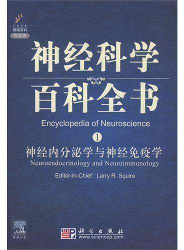 神经内分泌学与神经免疫学(导读版)