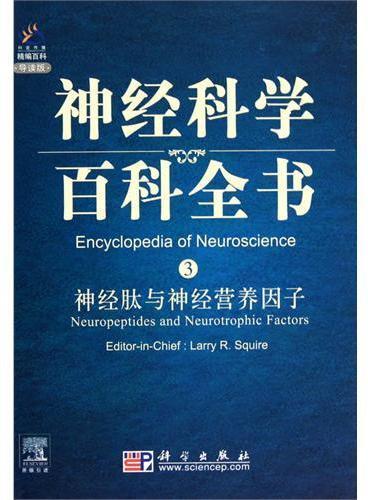 神经科学百科全书3:神经肽与神经营养因子(导读版)