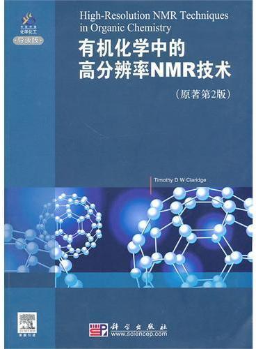 有机化学中的高分辨率NMR技术