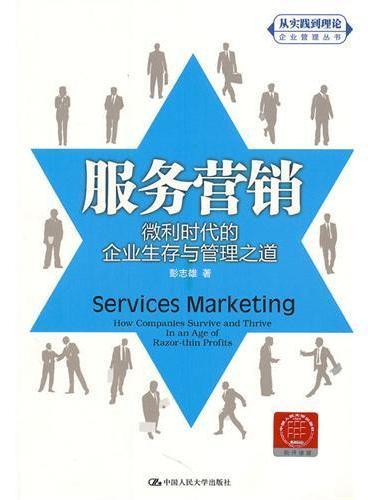 """服务营销:微利时代的企业生存与管理之道(""""从实践到理论""""企业管理丛书)"""