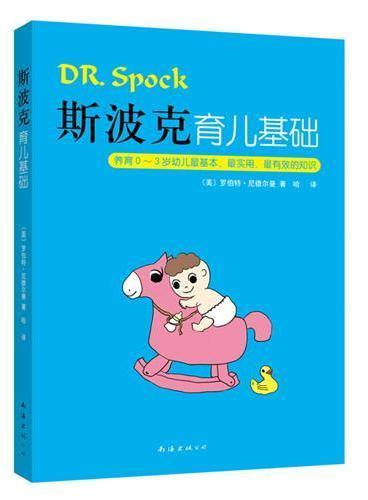 斯波克育儿基础:养育0~3岁幼儿最基本、最实用、最有效的知识