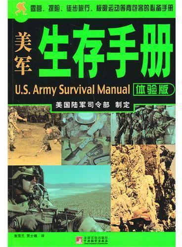 美军生存手册体验版