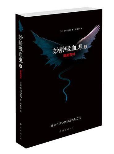 妙龄吸血鬼4·湖底荒村(最萌的吸血鬼小说)