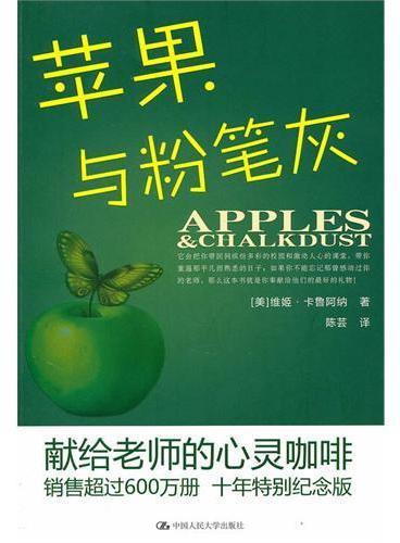 苹果与粉笔灰