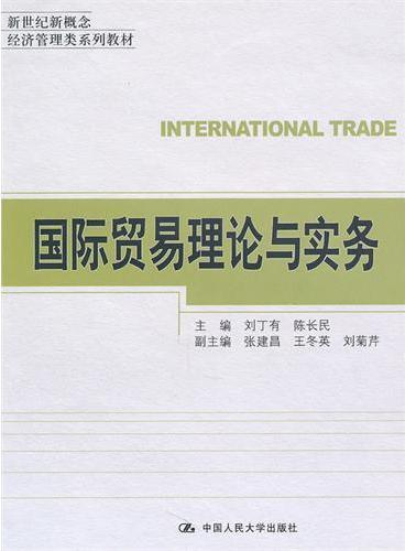 国际贸易理论与实务(新世纪新概念经济管理类系列教材)