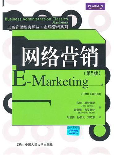 网络营销(第5版)(工商管理经典译丛·市场营销系列)