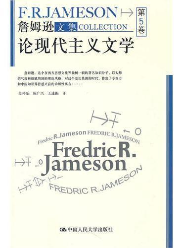 论现代主义文学(詹姆逊文集·第5卷)