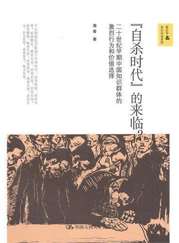 """""""自杀时代""""的来临?——二十世纪早期中国知识群体的激烈行为和价值选择(新史学&多元对话系列)"""