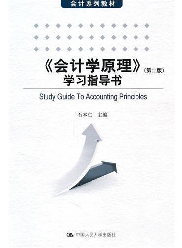 《会计学原理》(第二版)学习指导书(会计系列教材)