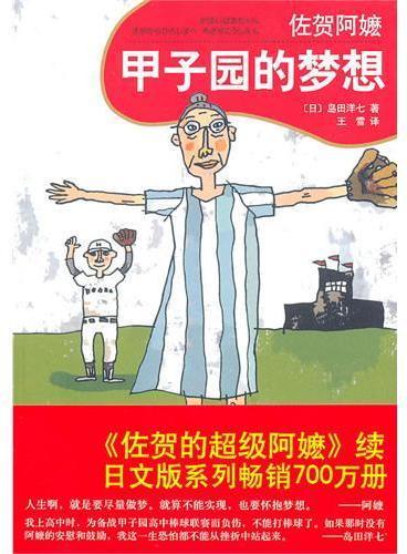 佐贺阿嬷:甲子园的梦想(《佐贺的超级阿嬷》续!日文版系列畅销超过700万册!)