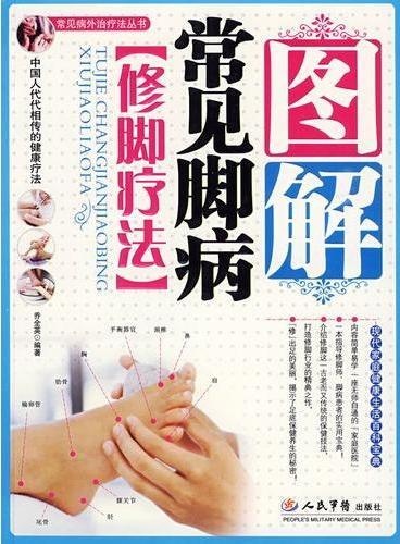 图解常见脚病[修脚疗法].常见病外科治疗法丛书