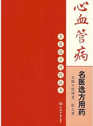 心血管病名医选方用药——名医选方用药丛书