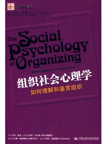 组织社会心理学