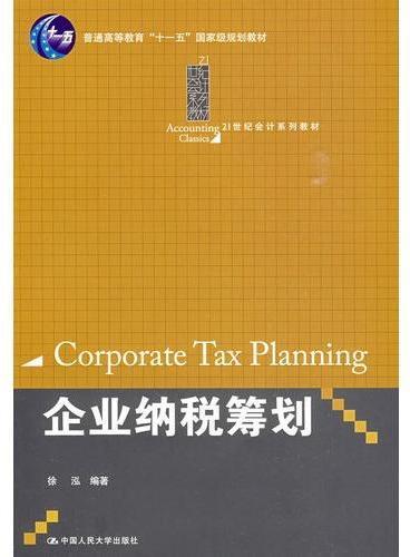 """企业纳税筹划(21世纪会计系列教材;""""十一五""""国家级规划教材)"""