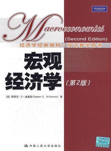 宏观经济学(第2版)(经济学经典教材·双语教学用书)