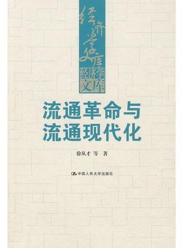 流通革命与流通现代化(经济学文库)