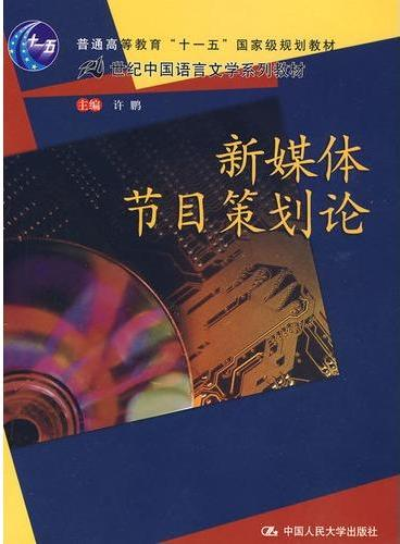 """新媒体节目策划论(21世纪中国语言文学系列教材;""""十一五""""国家级规划教材)"""