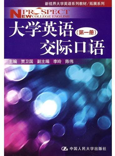 大学英语交际口语(第一册)(新视界大学英语系列教材/拓展系列)附赠光盘