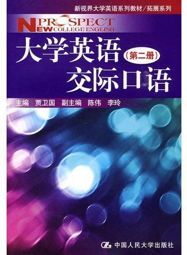 大学英语交际口语(第二册)(新视界大学英语系列教材/拓展系列)附赠光盘