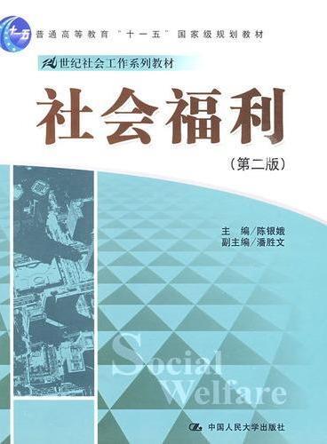 """社会福利(第二版)(21世纪社会工作系列教材;""""十一五""""国家级规划教材)"""