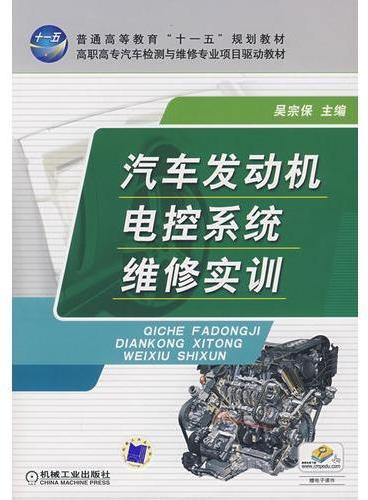 汽车发动机电控系统维修实训