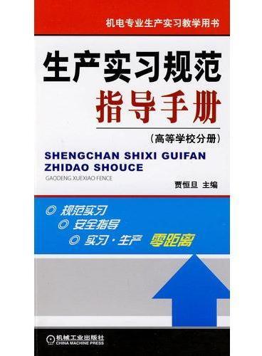 生产实习规范指导手册(高等学校分册)