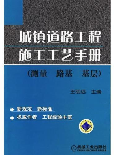 城镇道路工程施工工艺手册(测量、路基、基层)