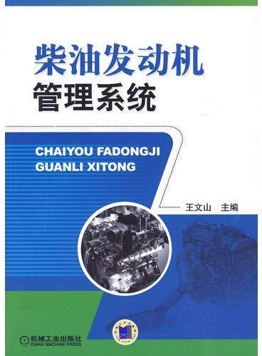 柴油发动机管理系统