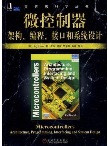 微控制器:架构、编程、接口和系统设计