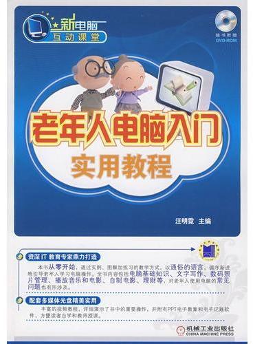 老年人电脑入门实用教程(附光盘)
