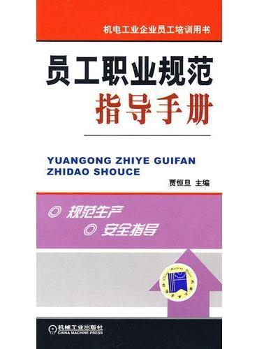 员工职业规范指导手册
