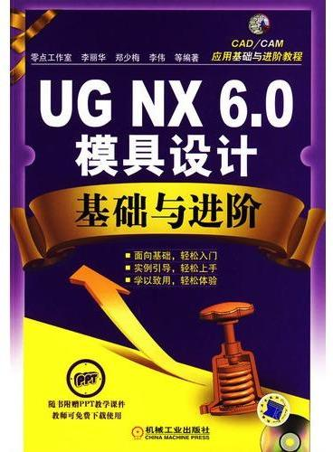 UG.NX6.0模具设计基础与进阶(附光盘)