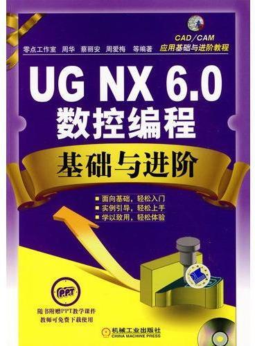 UG.NX6.0数控编程基础与进阶(附光盘)