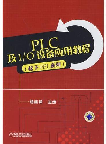 PLC及I/O设备应用教程 (松下FP1系列)