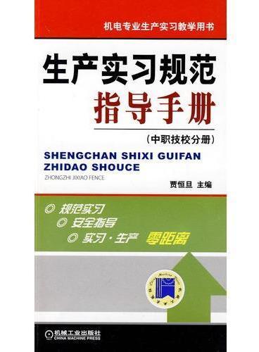 生产实习规范指导手册(中职技校分册)