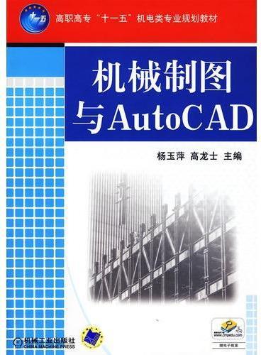机械制图与 AutoCAD