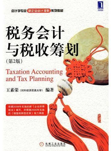 税务会计与税收筹划(第2版)(配有PPT课件/习题和答案)