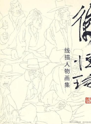 徐恒瑜:线描人物画集