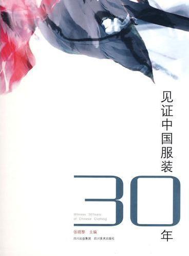 见证中国服装30年