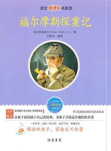 福尔摩斯探案记——语文新课标名家选