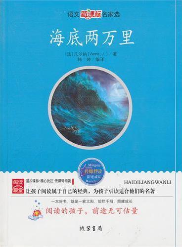海底两万里——语文新课标名家选