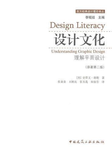 设计文化——理解平面设计(原著第二版)