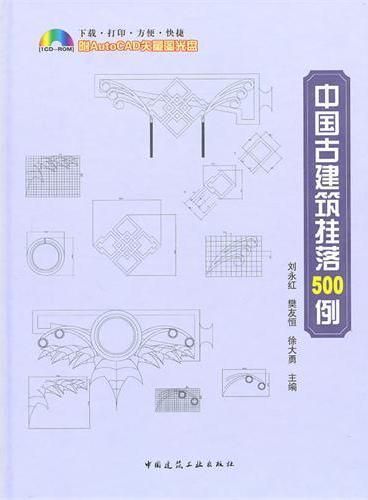 中国古建筑挂落500例(含光盘)