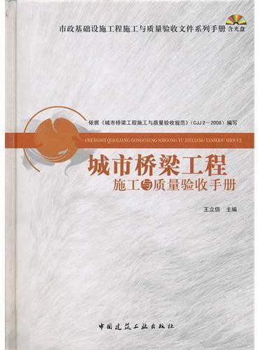城市桥梁工程施工与质量验收手册(含光盘