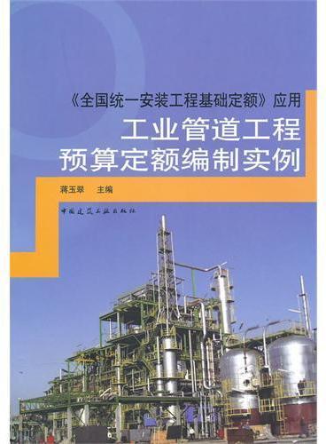 《全国统一安装工程基础定额》应用      工业管道工程预算定额编制实例