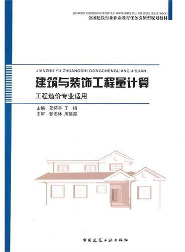 建筑与装饰工程量计算
