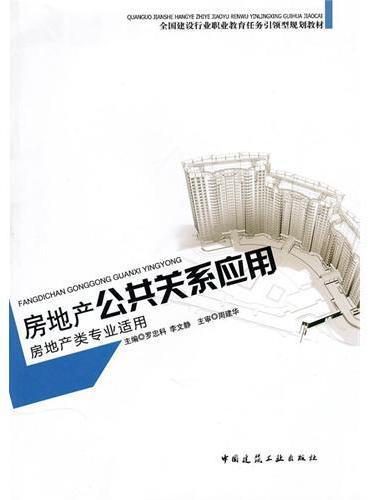 房地产公共关系应用(房地产类专业适用)