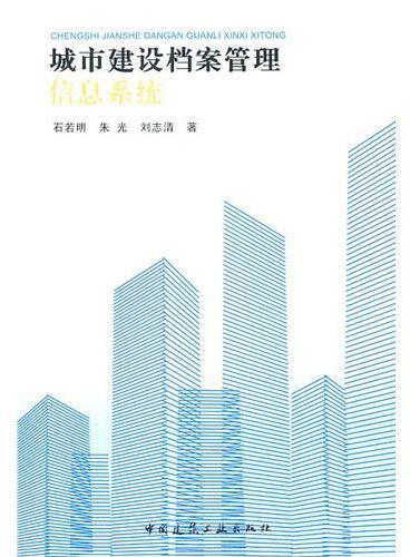 城市建设档案管理信息系统