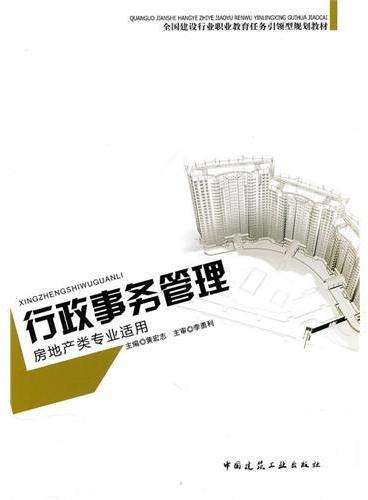 行政事务管理(房地产类专业适用)
